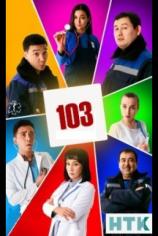 103 / Скорая помощь