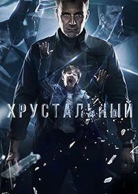 Сериал Хрустальный смотреть онлайн бесплатно все серии