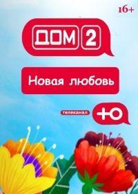 Дом 2. Новая любовь 2021 смотреть онлайн бесплатно