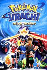 Покемон: Джирачи – исполнитель желаний