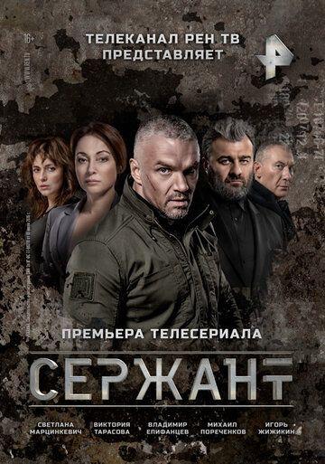 Сериал Сержант смотреть онлайн бесплатно все серии