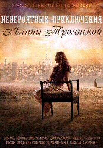 Сериал Невероятные приключения Алины смотреть онлайн бесплатно все серии