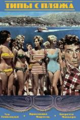 Типы с пляжа
