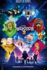 Зверопой 2