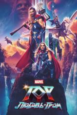 Тор: Любовь и гром