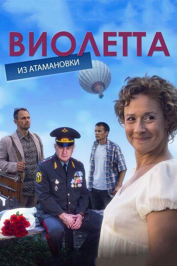 Сериал Виолетта из Атамановки смотреть онлайн бесплатно все серии