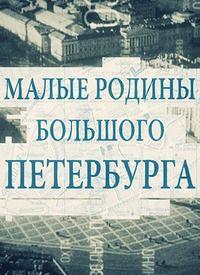 Сериал Малые родины большого Петербурга смотреть онлайн бесплатно все серии