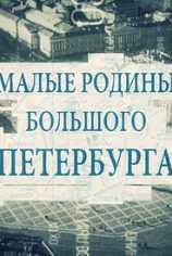 Малые родины большого Петербурга