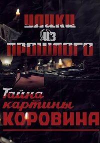 Сериал Улики из прошлого. Тайна картины Коровина смотреть онлайн бесплатно все серии