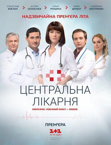 Сериал Центральная больница смотреть онлайн бесплатно все серии