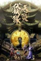 Тянь-бао - падение демонов