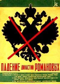 Падение династии Романовых 1927 смотреть онлайн бесплатно