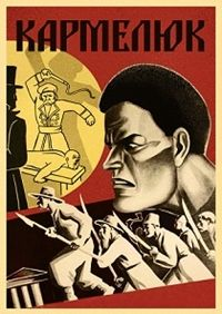Кармелюк (Из жизни Кармелюка) 1931 смотреть онлайн бесплатно