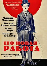 Его новая работа 1915 смотреть онлайн бесплатно