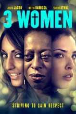 Три женщины