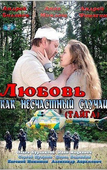Сериал Любовь как несчастный случай смотреть онлайн бесплатно все серии