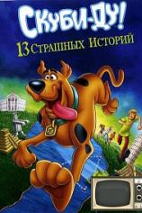 Скуби-Ду! 13 жутких сказок народов мира