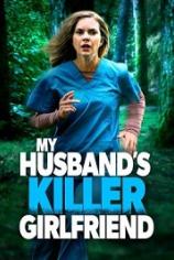 Любовница-убийца моего мужа