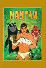 Маугли. Возвращение к людям
