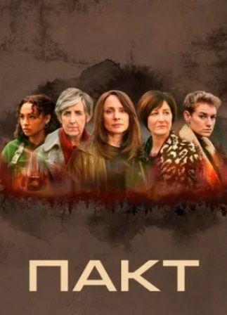 Сериал Пакт смотреть онлайн бесплатно все серии