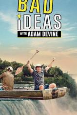 Плохие идеи