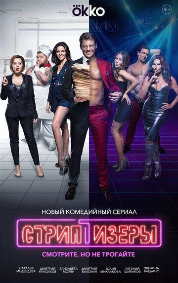 Сериал Стриптизёры смотреть онлайн бесплатно все серии