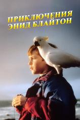 Приключения Энид Блайтон
