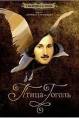 Птица-Гоголь
