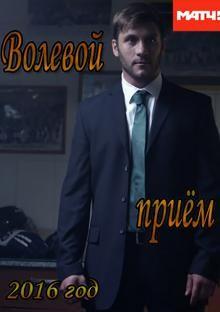 Сериал Волевой прием смотреть онлайн бесплатно все серии