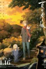 Тетрадь дружбы Нацумэ: Пробуждение камня и подозрительный посетитель