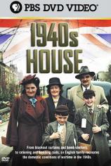 Дом сороковых годов