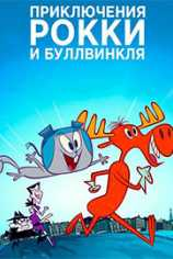 Приключения Рокки и Буллвинкля