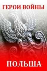 Герои войны: Польша
