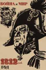Война и мир: 1812 год