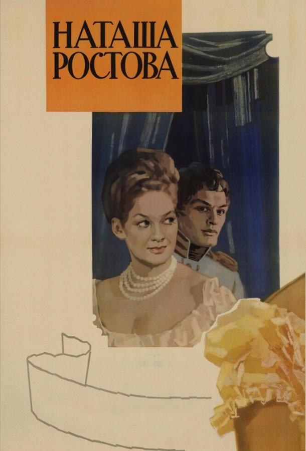 Война и мир: Наташа Ростова 1966 смотреть онлайн бесплатно