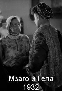 Мзаго и Гела 1932 смотреть онлайн бесплатно
