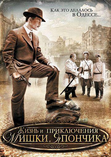 Сериал Жизнь и приключения Мишки Япончика / Однажды в Одессе смотреть онлайн бесплатно все серии