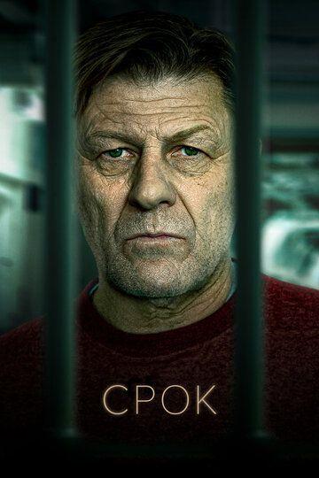 Сериал Срок смотреть онлайн бесплатно все серии