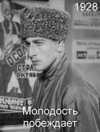 Молодежь побеждает (Молодость побеждает, Комсомольцы) 1928 смотреть онлайн бесплатно