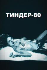Тиндер-80