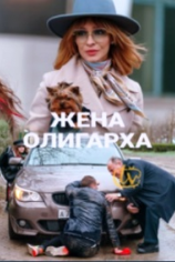 Жена олигарха