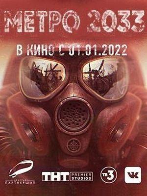Метро 2033 2024 смотреть онлайн бесплатно