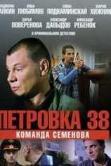 Петровка, 38. Команда Семенова