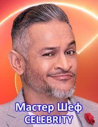 Сериал МастерШеф. Селебрити смотреть онлайн бесплатно все серии