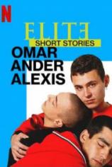 Элита: короткие истории. Омар, Андер, Алексис