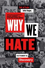 Почему мы ненавидим