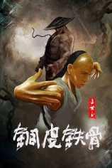 Фан Шиюй - медная кожа и железные кости