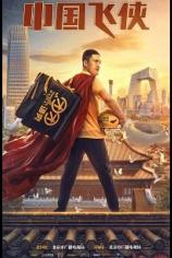 Китайский летающий рыцарь / Китайский супергерой