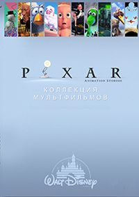 Сериал Пиксар: Коллекция короткометражных мультфильмов смотреть онлайн бесплатно все серии