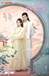 Сериал Ни Чан смотреть онлайн бесплатно все серии